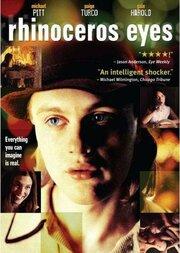 Глаза носорога (2003)