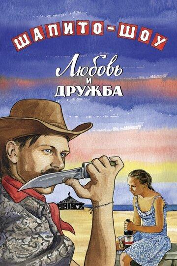 Шапито-шоу: Любовь и дружба (Shapito-shou: Lubov i druzhba)