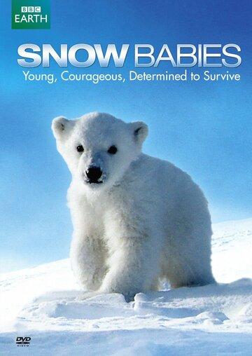 BBC. Дети снегов 2012