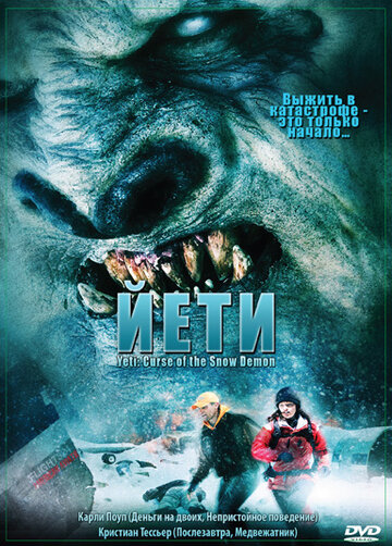 Йети (Yeti: Curse of the Snow Demon)