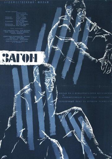 Ограда (1961)