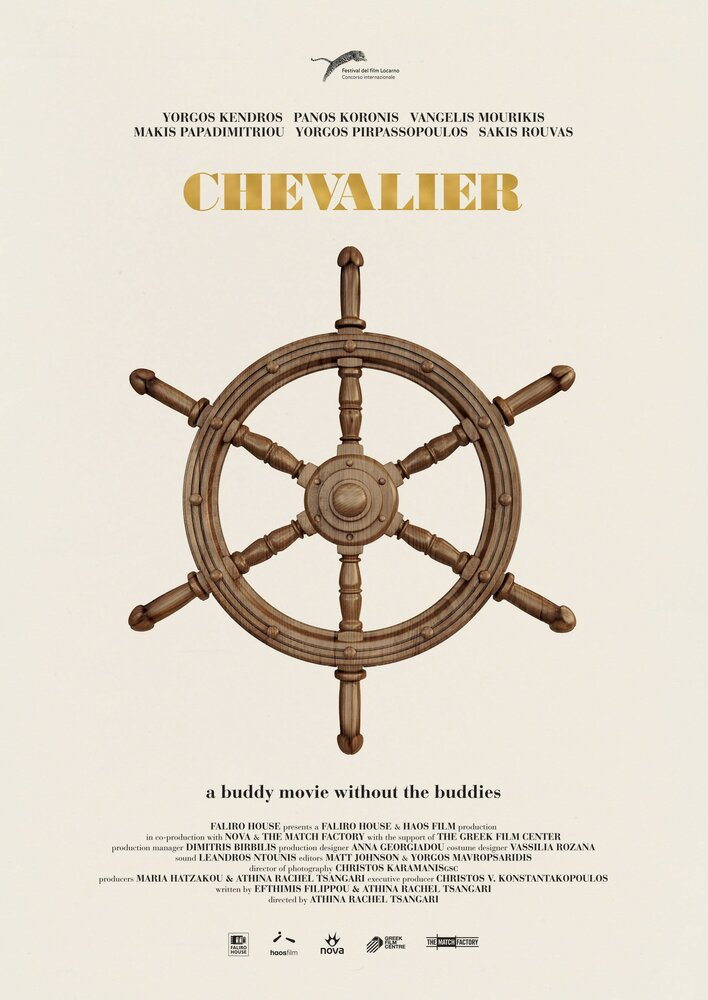 Шевалье / Chevalier (2015)