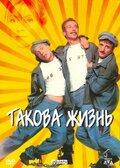Такова жизнь (1998) — отзывы и рейтинг фильма