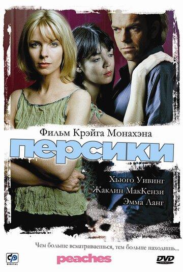 Постер к фильму Персики (2004)
