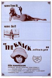 Сноровка... и как ее приобрести (1965)