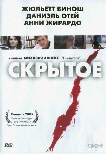 Скачать фильм скрытое 2005 торрент