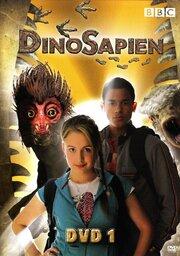 Долина динозавров (2007)