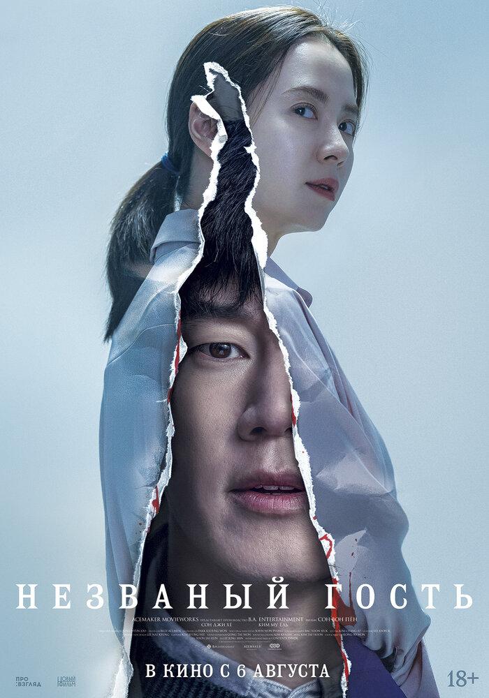 1243035 - Незваный гость ✸ 2020 ✸ Корея Южная