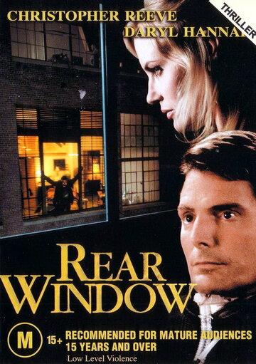 Окно во двор смотреть онлайн
