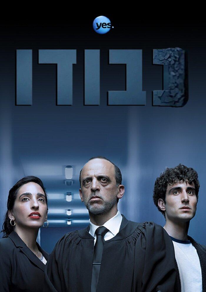 1338464 - Судья ✸ 2017 ✸ Израиль