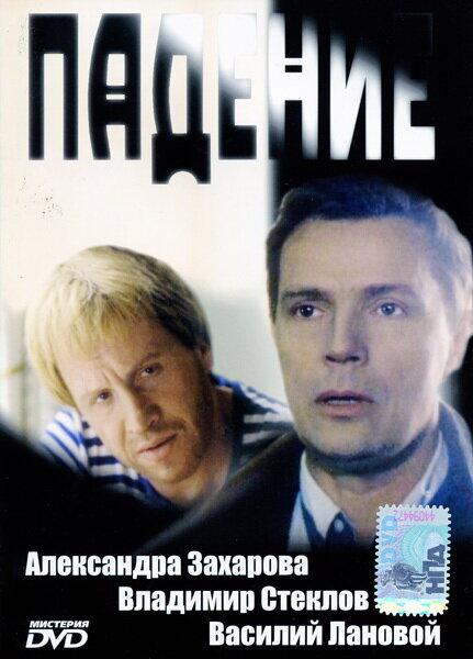 фильм падение 1993 скачать торрент