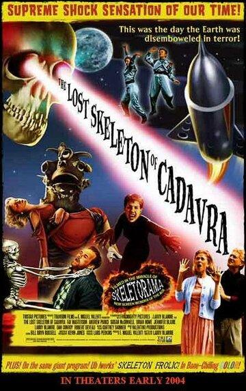 Потерянный скелет Кадавры (2001)