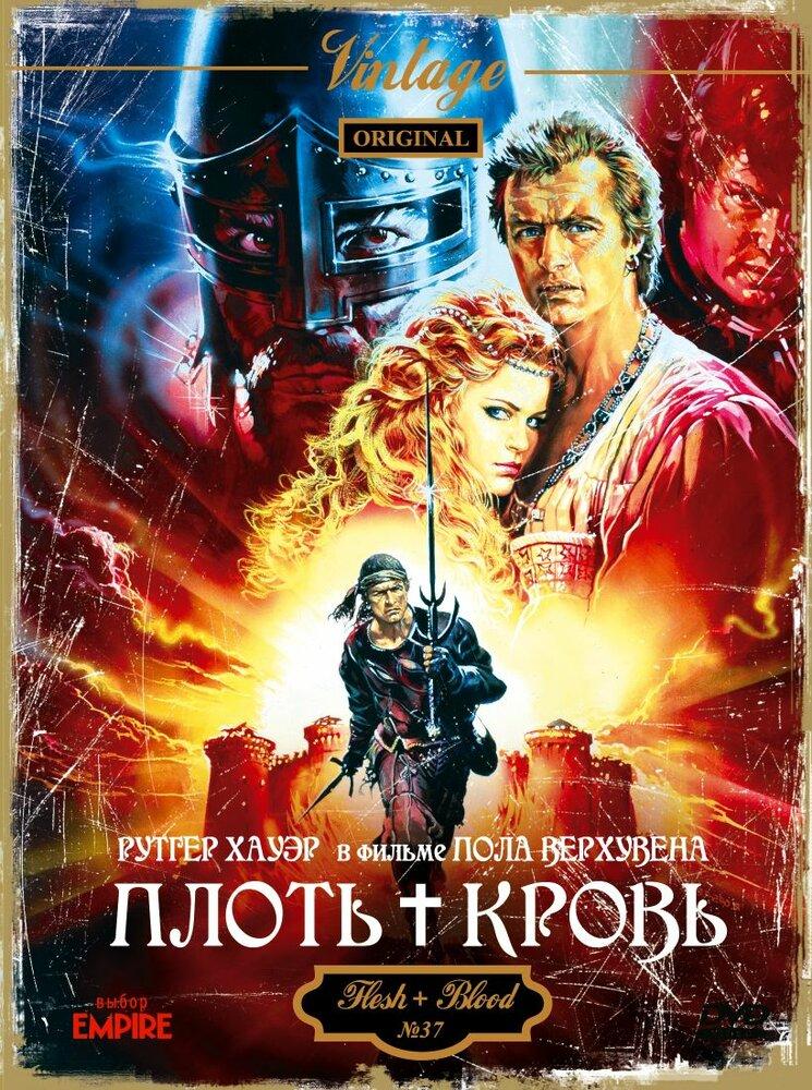 Плоть + кровь / Flesh+Blood (1985)