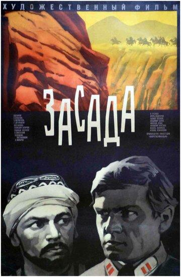Засада (1969) полный фильм
