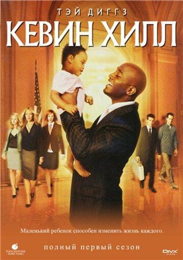Кевин Хилл (2004) полный фильм онлайн