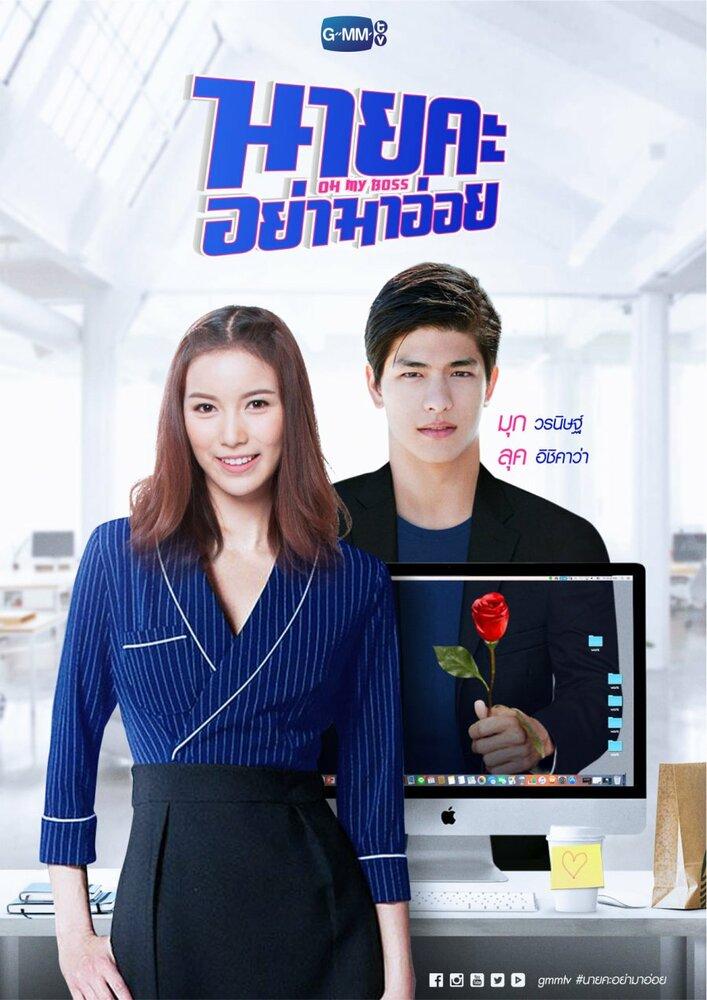 4295985 - О, мой босс ✸ 2021 ✸ Таиланд