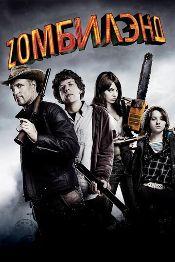 Добро пожаловать в Zомбилэнд (2009) полный фильм онлайн