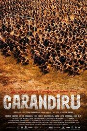 Карандиру (2003)