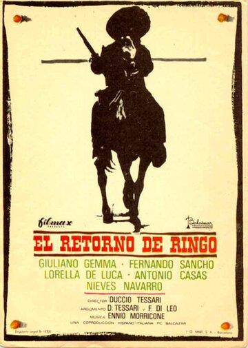 Возвращение Ринго (1965)