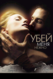 Убей меня нежно (2001)