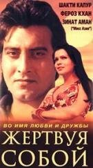 Друзья навек (1980)