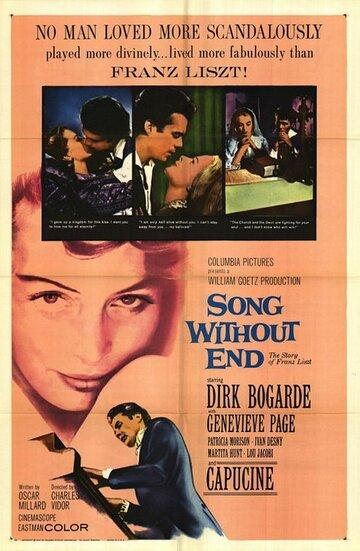 Неоконченная песнь (1960)
