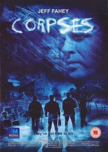 Трупы (2004)