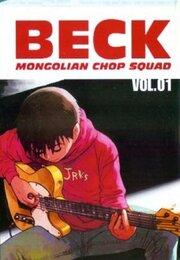 Бек (2004) полный фильм онлайн