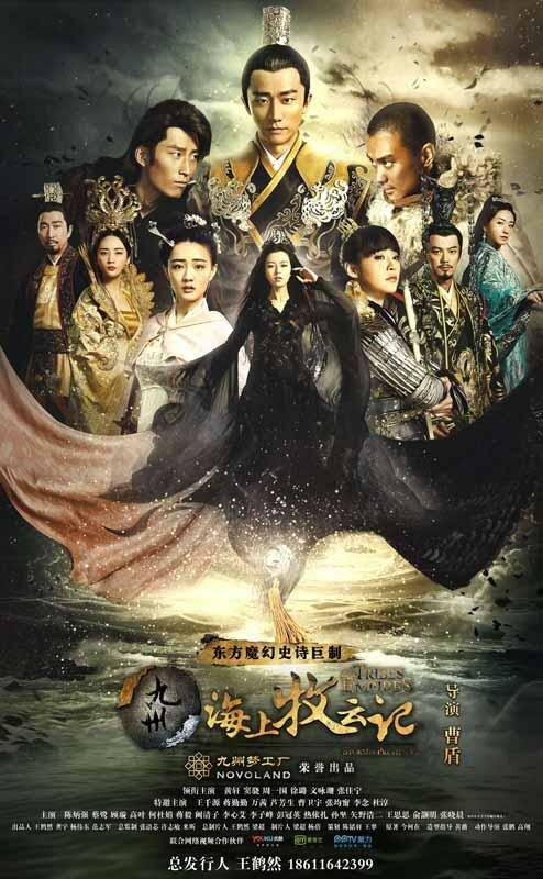 Племена и империи: Гроза пророчества / Hai Shang Mu Yun Ji