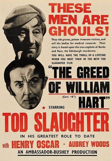 Жадность Уильяма Харта (1948)