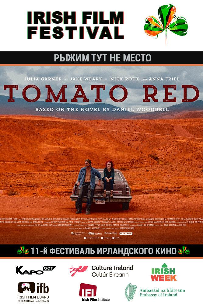 Рыжим тут не место (2017)