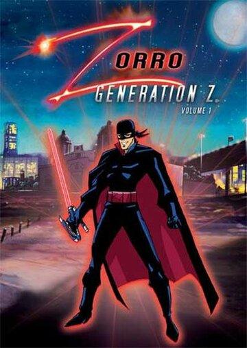 Зорро. Поколение Зет 2006 | МоеКино