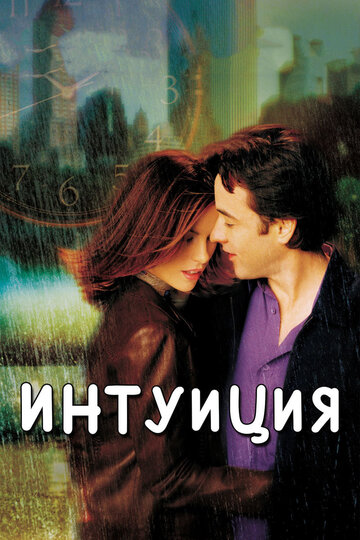 Интуиция / Serendipity (2001) смотреть онлайн