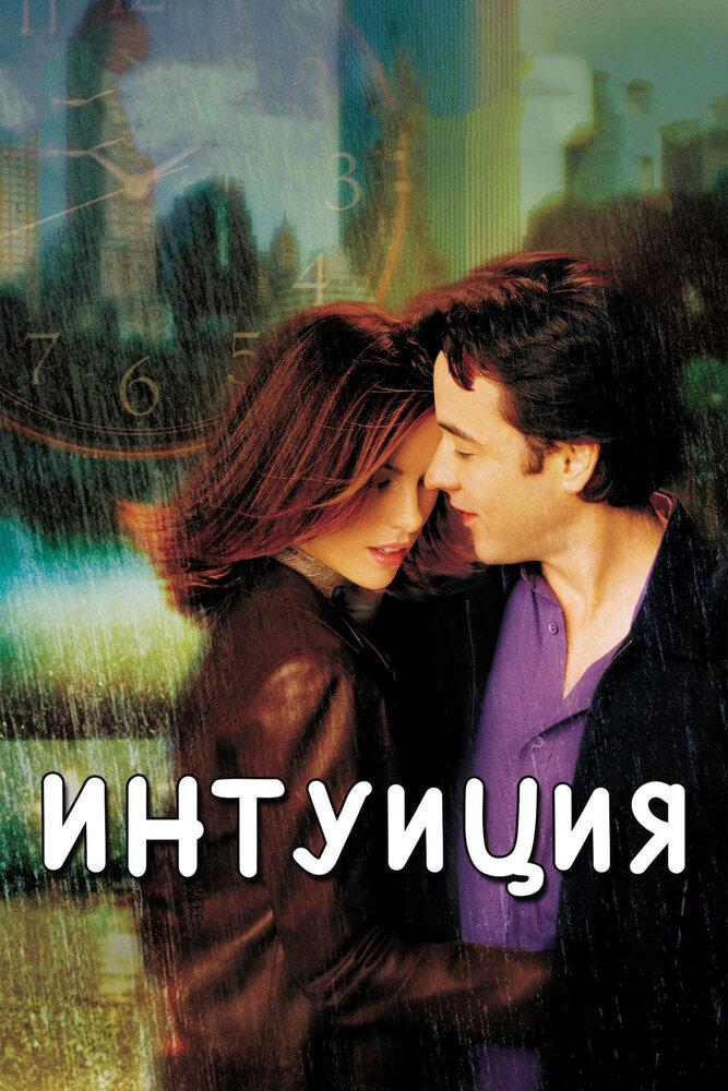 интуиция фильм 2002 скачать торрент
