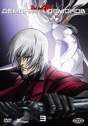 Демон против демонов (2007)