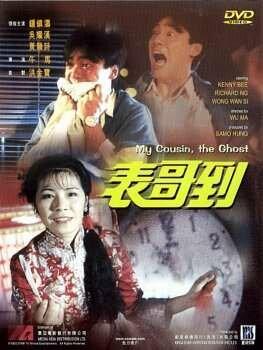 Мой кузен — призрак (1987)