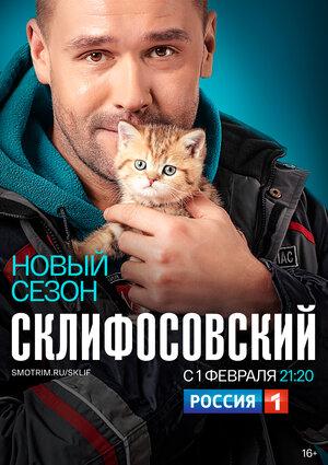 Склифосовский 8 сезон все серии смотреть бесплатно