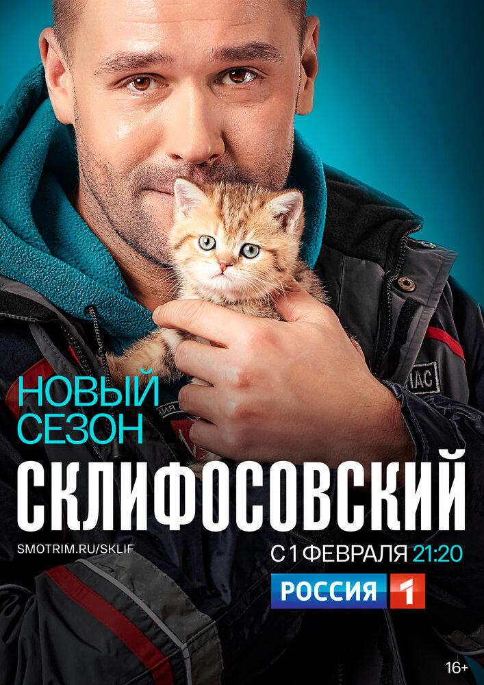 Сериал Склифосовский 6 сезон