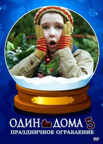 Один дома 5: Праздничное ограбление (Home Alone: The Holiday Heist)