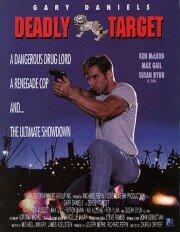 Смертоносная мишень (1994)