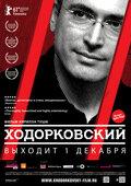 Ходорковский (Khodorkovsky)