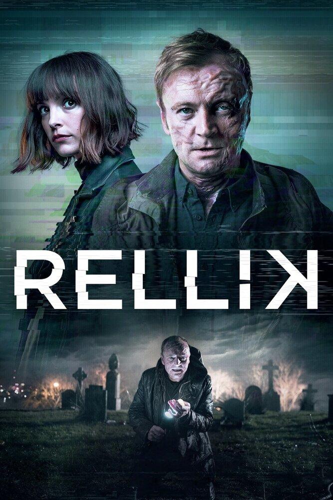 Реллик / Rellik (2017)
