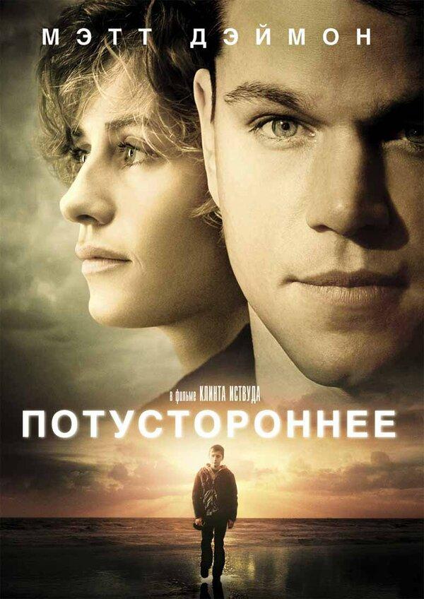 Отзывы и трейлер к фильму – Потустороннее (2010)