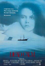 Мертвый омут (1989)