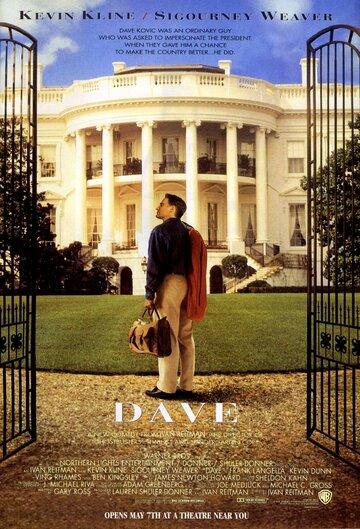 Дейв 1993