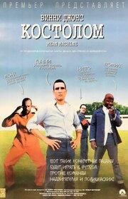 Костолом (2001)