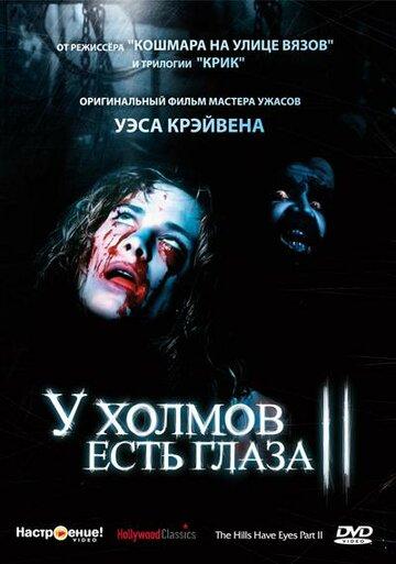 Постер             Фильма У холмов есть глаза2