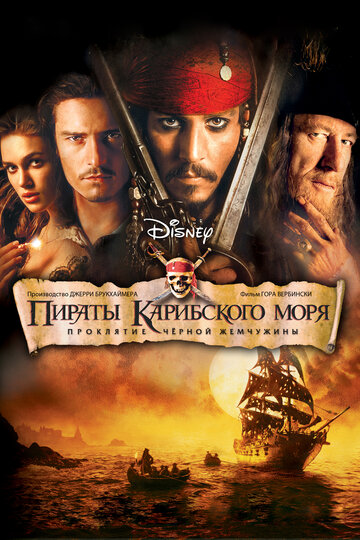 ������ ���������� ����: ��������� ������ ��������� (Pirates of the Caribbean: The Curse of the Black Pearl)