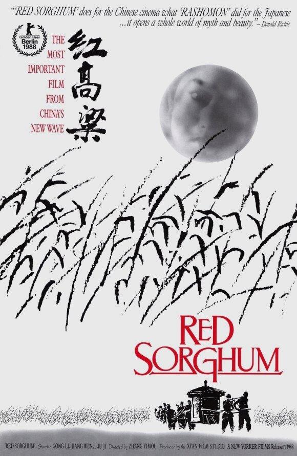 Фильмы Красный гаолян смотреть онлайн