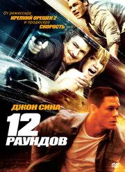 12 раундов (2009) смотреть онлайн фильм в хорошем качестве 1080p